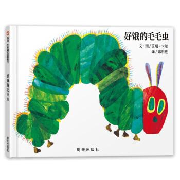 信谊世界精选图画书-好饿的毛毛虫