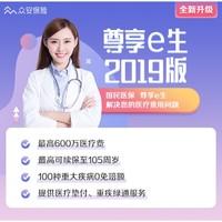 ZhongAn Insurance 众安保险 众安尊享e生2019版  最高600万保额