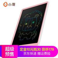 小寻小米大屏液晶手写板商务草稿板绘画涂鸦电子写字板手绘板电子画板 【粉白色  16英寸彩色第3代】