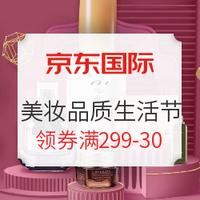 京东国际 全球美妆品质购物节