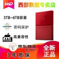 西部数据(WD)移动硬盘1T2T4T5TUSB3.0 My Passport2.5(加密兼容MAC) 中国红 1TB(1T)