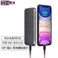 ZMI紫米10000毫安移动电源/充电宝尊享版MFI输入PD18W双向快充适用于iPhone11/pro/X/XsMAX/XR/8p