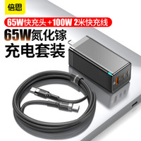 倍思 65W氮化鎵快充套裝 充電頭+100W數據線支持蘋果華為小米macbook筆記本電腦手機充電適配器線快充 黑色
