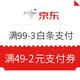 京东超级品质周 白条支付满99减3元 京东支付满49减2元 2张支付券免费领