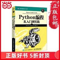 当当网python基础教程 零基础学Python3编程从入门到实践精通计算机程序设计pathon核心技术网络爬虫书籍 赠源代码/视频课程小甲鱼