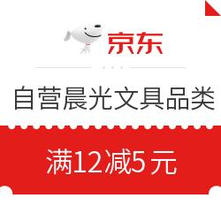 优惠券码:京东自营 晨光文具 限量满12-5券