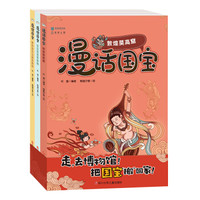 《漫话国宝·漫画博物馆系列 第三辑》(全3册)