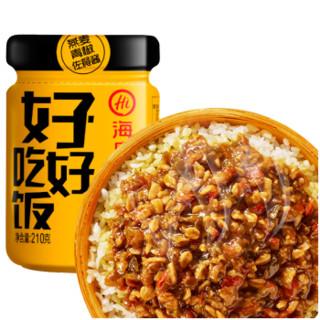 海底捞燕麦青椒酱210g拌饭酱好好吃饭面包酱下饭辣椒酱香辣拌面酱 燕麦青椒酱