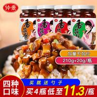 仲景香菇酱230g*2瓶蘑菇酱夹馍藤椒麻辣炒饭拌饭酱拌面酱【包邮】