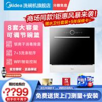 美的(Midea)家用8套全自动嵌入式洗碗机H1 消毒除菌碗柜(商场同款) 家电 单机