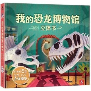 《乐乐趣·我的恐龙博物馆立体书》
