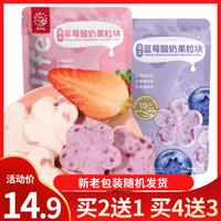 HONLIFE好麦多冻干蓝莓草莓酸奶果粒块水果干奶片即食果铺干网红干吃零食冲饮 2袋草莓酸奶块(送1袋蓝莓味)