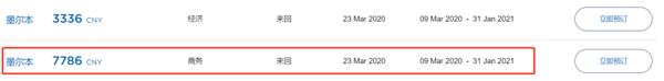 马来西亚航空促销!1月旺季!广州-澳洲多地商务舱机票