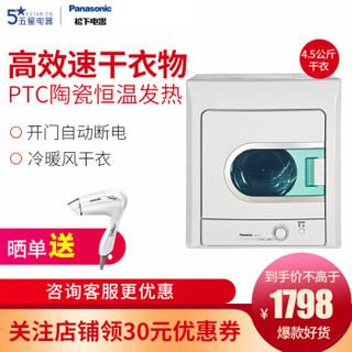 松下(Panasonic)4.5公斤滚筒干衣机家用全自动烘干机 冷暖风恒温烘蓬松即干即穿迷你轻巧 NH45-19T 灰色 *2件