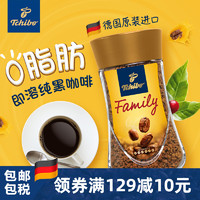 Tchibo奇堡德国进口无蔗糖不酸重口Family家怡速溶提神黑咖啡100g