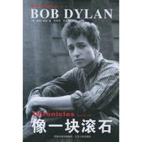 江苏人民出版社 像一块滚石:鲍勃·迪伦回忆录(第1卷)