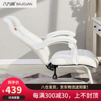 八九间电脑椅家用老板椅办公椅白色办公椅子弓形靠背座椅凳现代简约书房 白色-无搁脚可躺版-PU皮