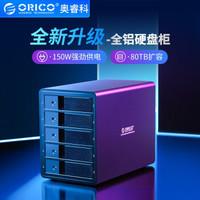 奥睿科(ORICO)硬盘柜多盘位磁盘柜全铝免工具3.5英寸SATA串口USB3.0硬盘盒 升级款五盘位 USB3.0接口-黑色