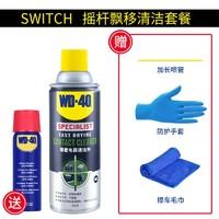 WD-40 精密电器清洁剂 360ml+小蓝瓶 40ml switch手柄漂移清洁套装