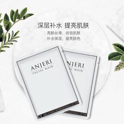 Anjeri泰国原装进口 滢润补水面膜(银色)10片/盒 *2件