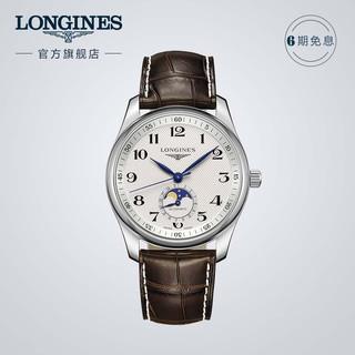 Longines浪琴 官方正品名匠系列 月相机械表 瑞士手表男腕表 官网