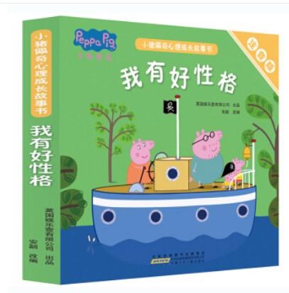 小猪佩奇心理成长故事书:我有好性格(注音版套装5册)