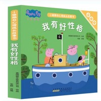《小猪佩奇心理成长故事书:我有好性格》(5册)