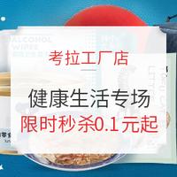 考拉工厂店 健康生活 多品类专场