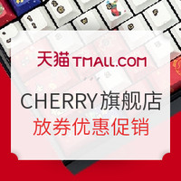 天猫 CHERRY旗舰店 放券优惠加码