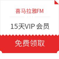 优惠券码 : 喜马拉雅FM 15天VIP会员