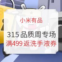 小米有品 315品质周 自营专场
