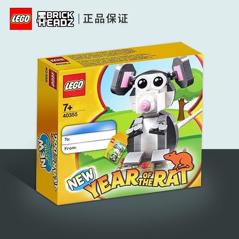 LEGO 乐高 新年生肖系列 40355 鼠年