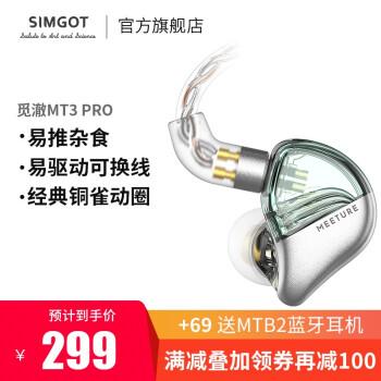 兴戈(SIMGOT) 觅澈MEETURE MT3 PRO入耳式耳机动圈高音质hifi音乐发烧游戏通用 薄荷绿