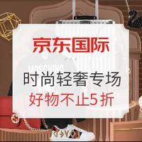 京东国际 全球品质购物节 时尚轻奢专场