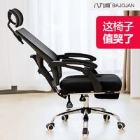 八九间电脑椅办公椅子靠背电竞椅游戏转椅老板椅家用可躺人体工学