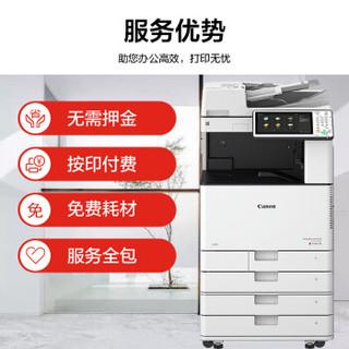 京东打印机无忧租赁佳能iRAC3525彩色激光打印机a3/a4复印机扫描一体机免费租赁按印付费服务