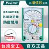 台湾宝工 MT-2017多功能万用表26档指针式防烧型高精度测电压电流