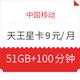 中国移动 天王星卡 9元/月 11G通用+40G定向+100分钟 29元包邮