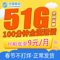 中国移动流量卡上网日租大王手机号码无限纯4G抖音卡全国通用