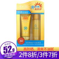 美妆护肤 篇一:欧贝斯水漾清透防晒乳SPF30