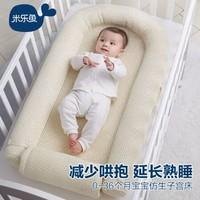 米乐鱼 婴儿床中床 便携式+凑单品