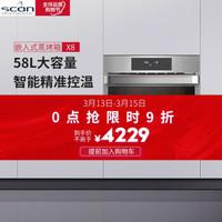 scandomestic丹麦诗凯麦X8蒸烤箱一体机嵌入式蒸烤箱家用大容量蒸烤一体机二合一蒸箱58升