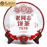 老同志 普洱熟茶 2020年 经典7578 357g  *2件