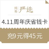 网易严选 4.11周年庆 省钱卡