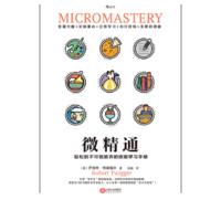 江西人民出版社 微精通:轻松到不可能放弃的技能学习手册 电子书