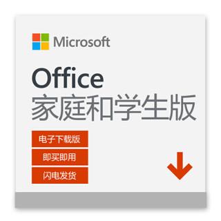 微软 Office 家庭和学生版 2019 电子秘钥版 | 正版授权 含Word/Excel/PPT 适用Windows 10 PC/Mac 非商用