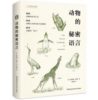 京东PLUS会员 : 《中国国家地理:动物的秘密语言》