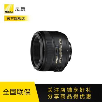 尼康(Nikon)AF-S 尼克尔 50mm f/1.4G 标准定焦镜头