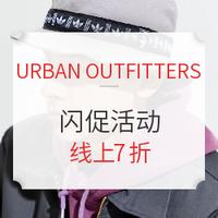 海淘活动:URBAN OUTFITTERS官网 闪促活动