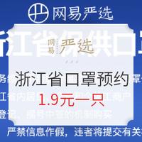 网易严选 浙江省 口罩预约系统开启